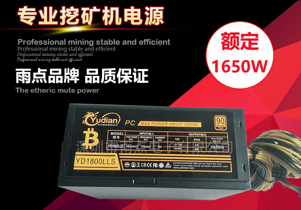 YD-1800W 矿机电源