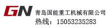 青岛国能重工机械有限公司