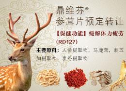 【预定转让产品推荐】RD127鼎维芬®参茸刺五加片