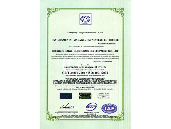 环境管理认证(英文)