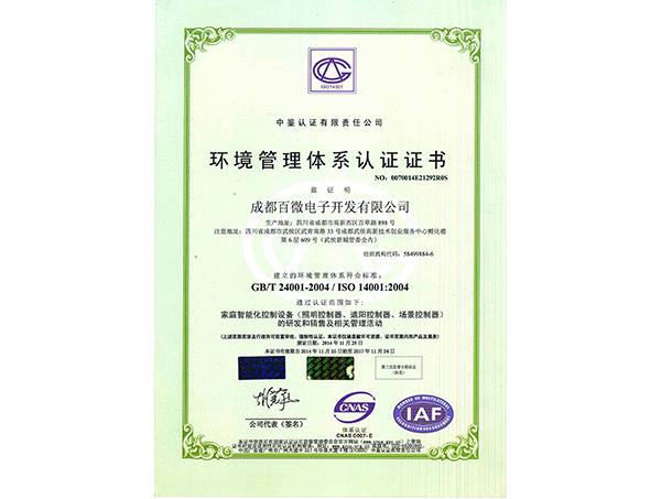 环境管理认证(中文)