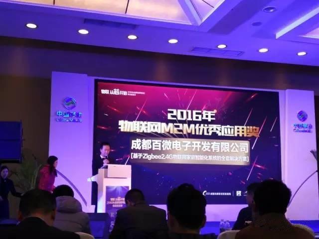 成都百微电子开发有限公司在2016年成都物联网供需促进会上喜获优秀应用奖