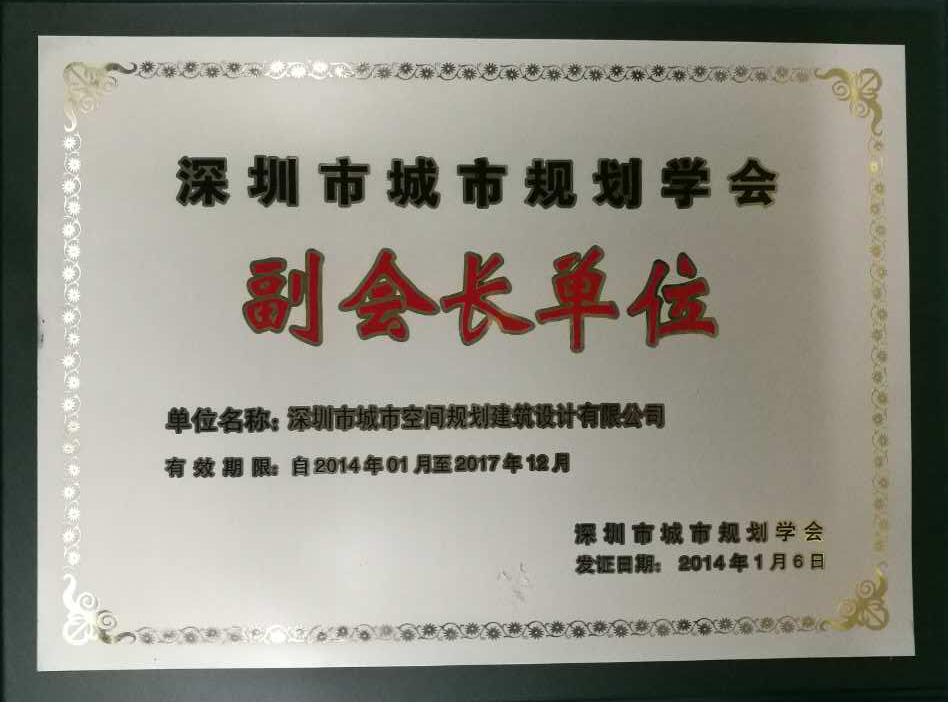 深圳市城市規劃協會副會長單位