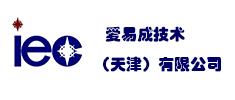 爱易成技术天津有限公司
