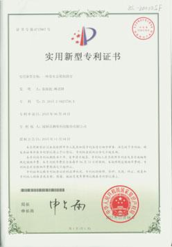 实用新型专利证书