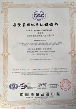 ISO9000 Chinese version of the certificate