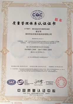 ISO9000 Chinese version of the certificate (copy)