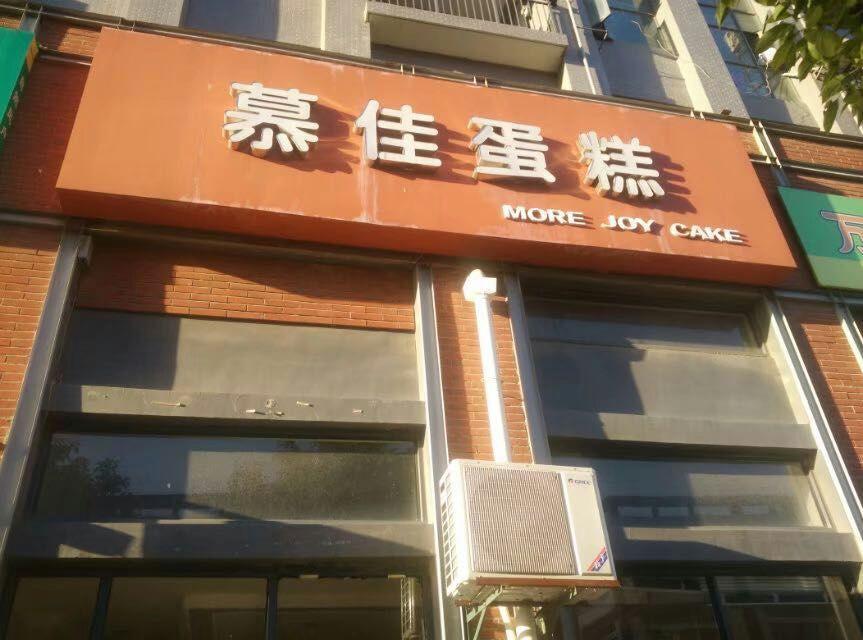 华中企业城内蛋糕店 优转