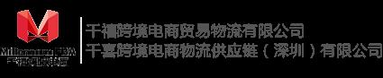 千禧跨境電商貿易物流有限公司