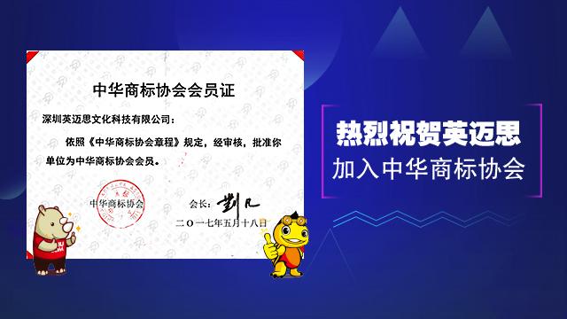 【官方】喜报   热烈祝贺英迈思加入中华商标协会!