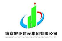 奇立泵业客户-宏亚建设集团