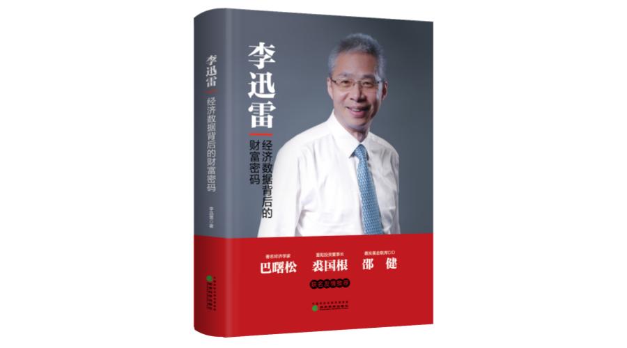 好书推荐&免费赠书丨李迅雷:《经济数据背后的财富密码》