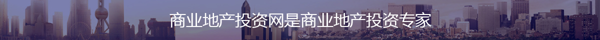 商业地产投资网是商业地产投资专家