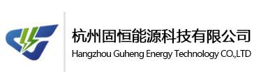 鋰電池檢測-杭州固恒能源科技有限公司logo