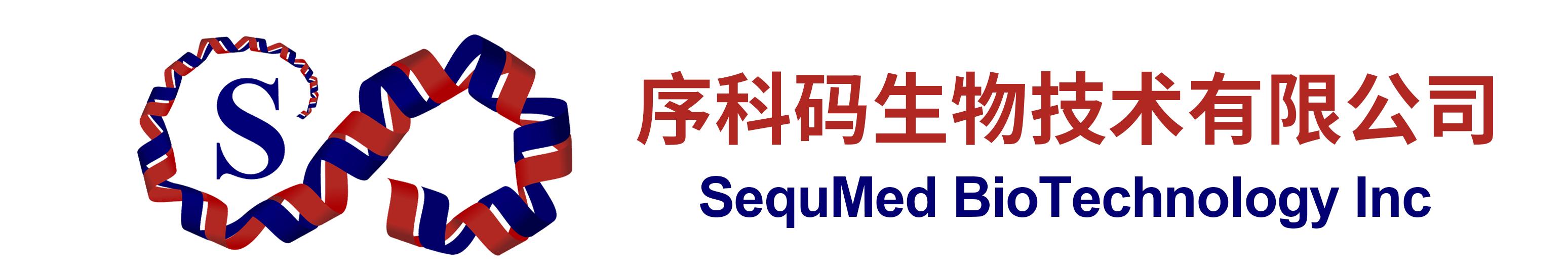 广州序科码生物技术有限责任公司