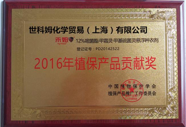 世科姆种衣剂——禾姆®荣获2016年植保产品贡献奖