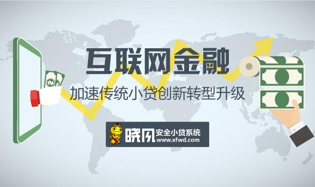 【官方】晓风安全小贷系统:互联网金融加速传统小贷创新转型升级