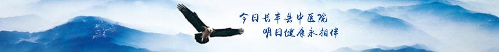 长丰县中医院