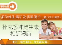 多种维生素矿物质咀嚼片(青少年儿童型)(RD42)