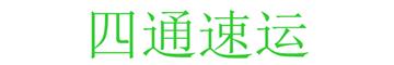 建通物流,郑州市建通货物运输有限公司