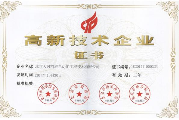 Beijing High-tech Enterprise Certificate
