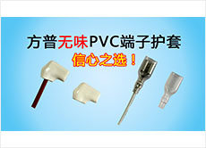 万博手机版ios无味PVC端子护套