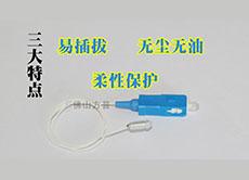 T型浸塑PVC光纤连接器防尘帽