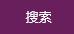 深圳联金物业服务有限公司