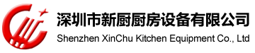 深圳市宝安新厨厨房设备有限公司1