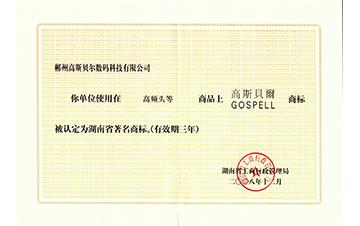 "GOSPELL brand gains ""Famous Brand of Hunan Province"""