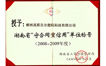 "2008-2009 ""Contract First, Credit First Enterprise"""