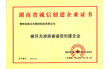Trustworthiness Establishing Enterprise of Hunan Province