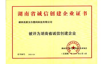 2009省诚信创建企业