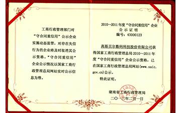 2010-2011年度守合同重信用