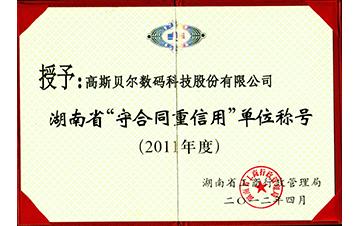 2011年度守合同重信用