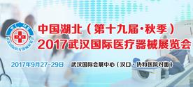 2017武汉秋季国际医疗器械展览会