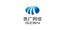 贵州省广播电视信息网络股份有限公司