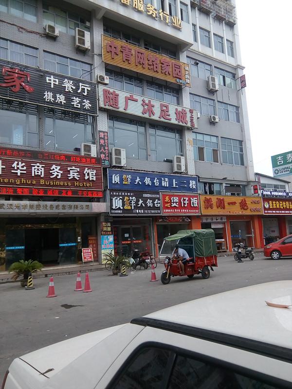 东西湖区五金机电城足浴店(优转)