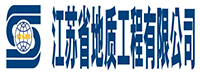 江蘇省地質工程有限公司