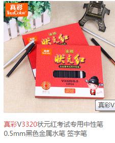 亚博体育官方下载3320中性笔0.5子弹头
