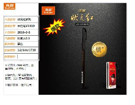 亚博体育官方下载3310中性笔0.5