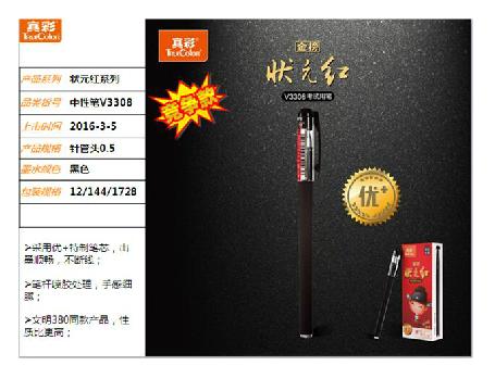 亚博体育官方下载3308中性笔0.5针管
