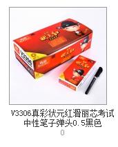 亚博体育官方下载3306中性笔0.5