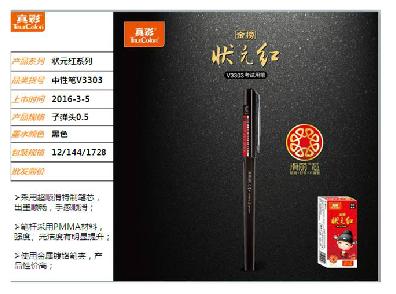 亚博体育官方下载3303中性笔0.5