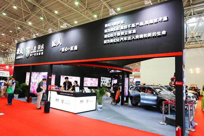 英雄之争,称霸捷成——第十三届(武汉)国际汽车后市场博览会捷成改装通讯稿
