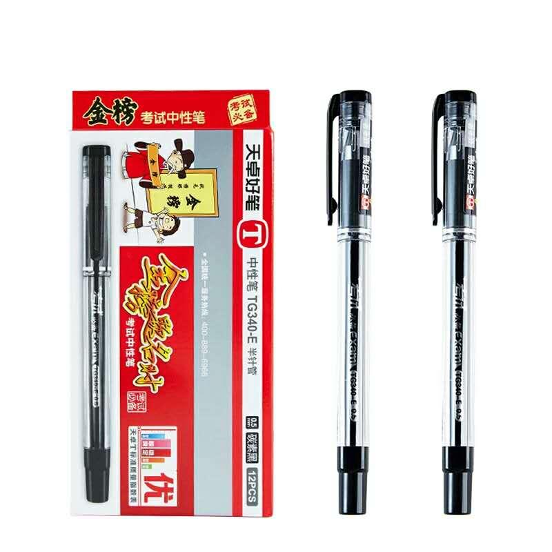 天卓340E中性笔0.5