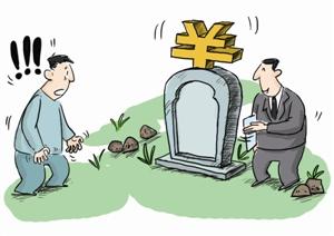 购买墓地过程中注意事项有哪些?