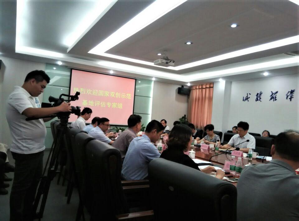 """柯若环境作为特邀代表参加国家""""双创""""示范基地评估座谈会"""