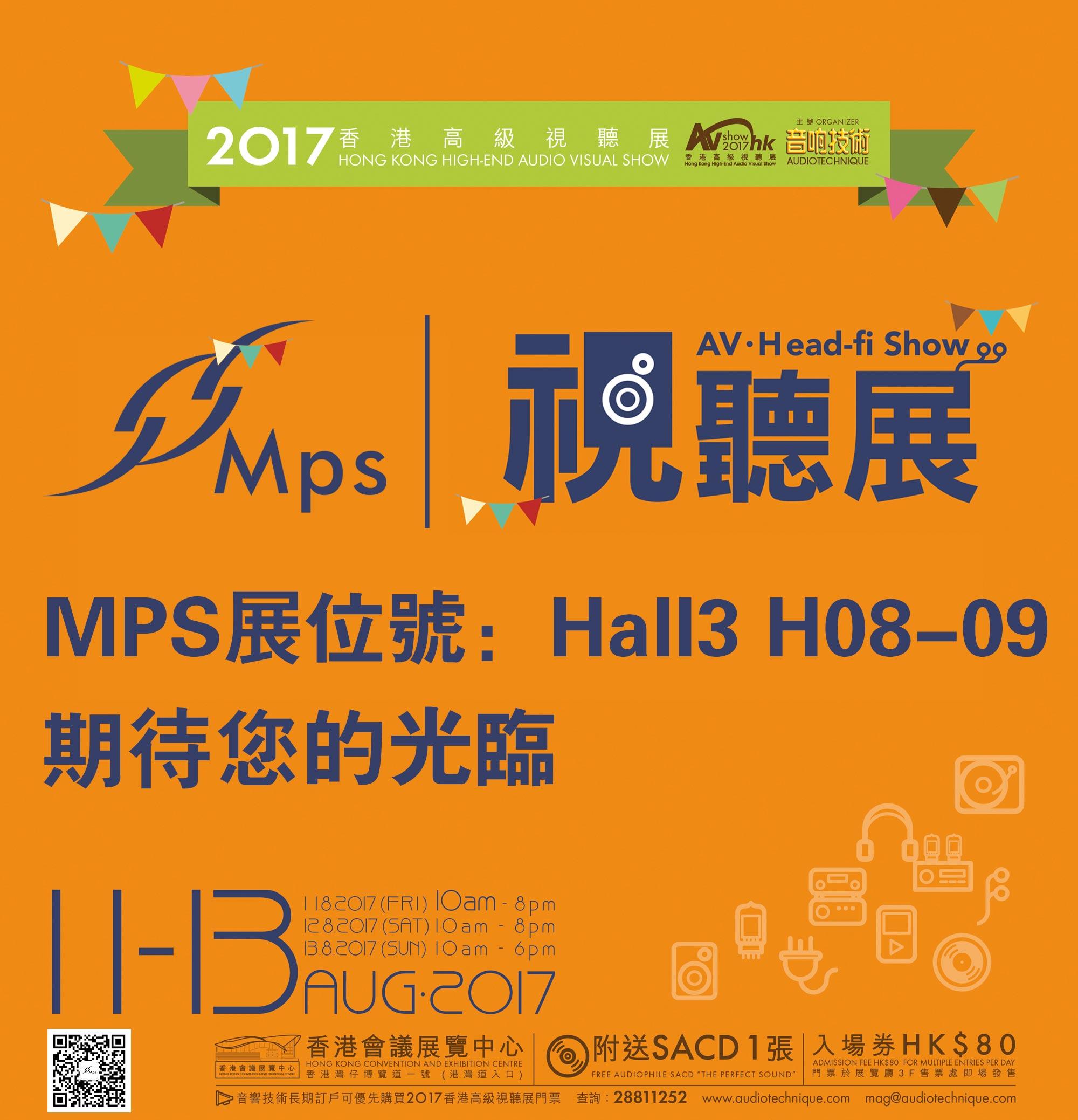 新氣象-台湾MPS將參展2017香港高級視聽展
