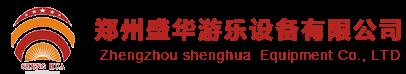 郑州盛华游乐设备有限公司